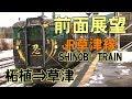 【前面展望】JR草津線 柘植⇒草津 普通113系SHINOBI TRAIN