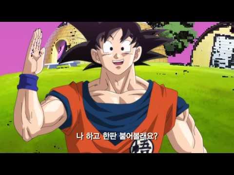[드래곤볼 Z 신들의 전쟁] 예고편 Dragon Ball Z: Battle of Gods (2013) trailer (Kor)