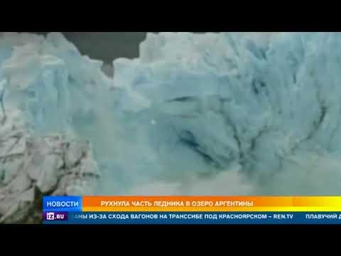 В Аргентине рухнула арка древнего ледника-гиганта