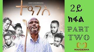#Mahderna#Entertainment#Tigrinya Eritrean  Film Teages By ERMYAS SAHLE  P-2 ደራስን ዳይረክተርን  ኤርሚያስ ሳህለ
