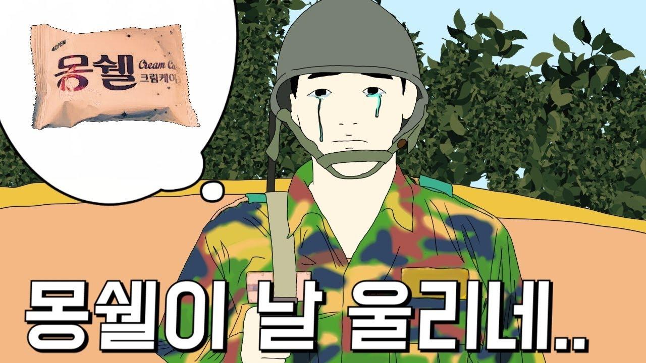 군대에서 난생 처음 몽쉘통통 먹고 펑펑 울었던 일 [감동주의]