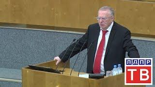 Жириновский: Нельзя оскорблять институты власти