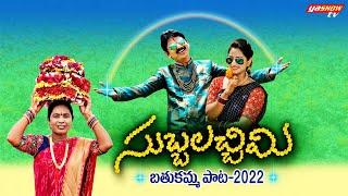 సుబ్బలచ్చిమి | Subbalachhimi | Bathukamma Songs 2020 | Vani Vollala | Yasho Krishna | YashowTV |