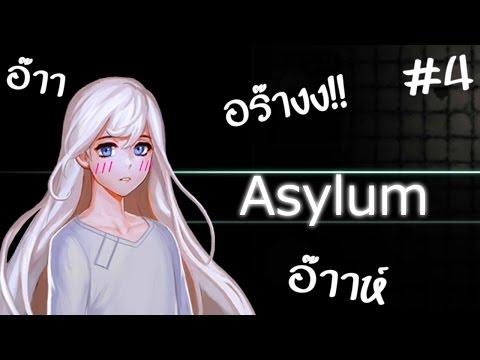 ร้องซะดัง ข้างห้องนึกว่าดูหนังโป๊ ; w ; | Asylum#04 (Horror RPG Maker เกมมือถือ)
