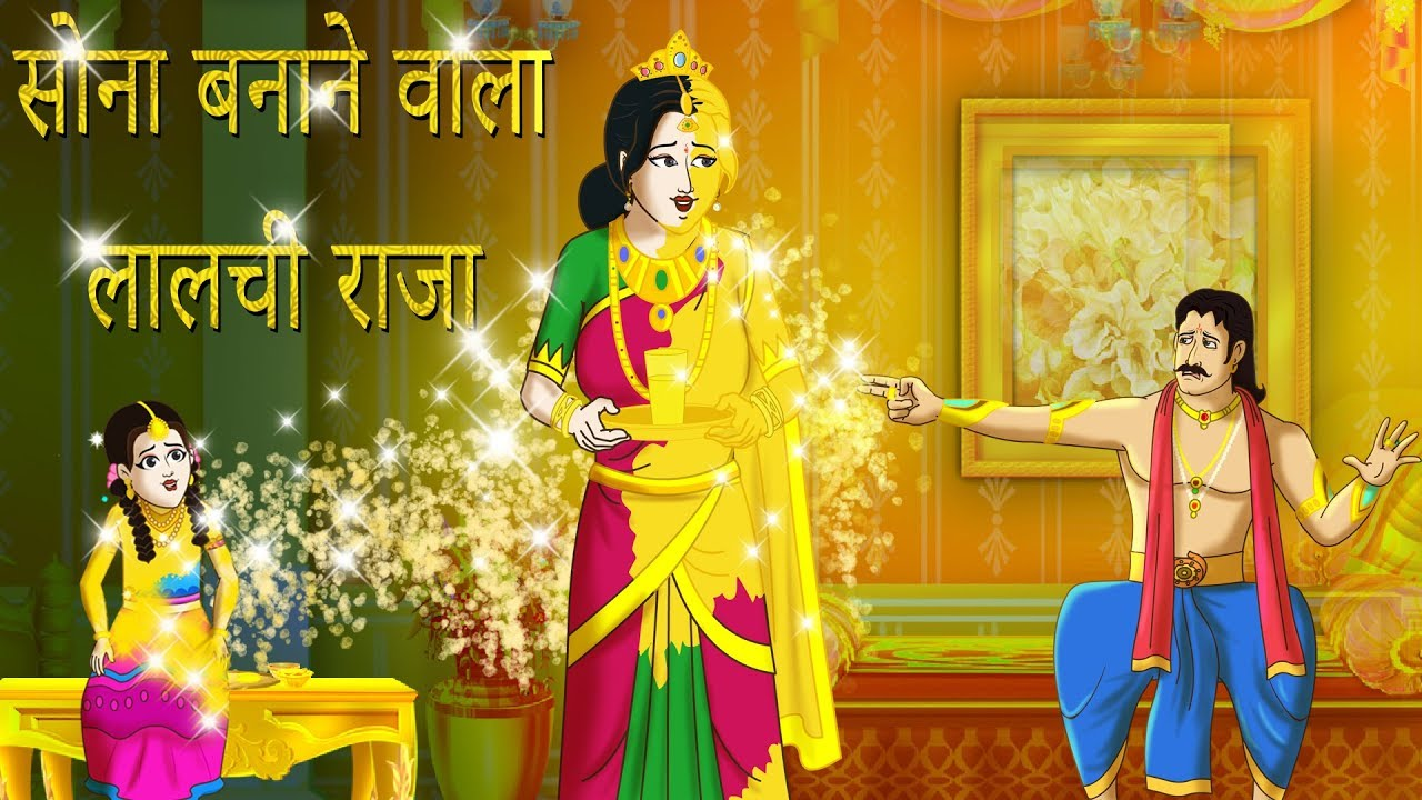 Download सोना बनाने वाला लालची राजा - Hindi Kahaniya   Cartoon For Children   Bedtime Fairy Tales   Ssoftoons