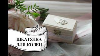 ДЕКОР ШКАТУЛКИ ДЛЯ КОЛЕЦ СВОИМИ РУКАМИ// Мастер-класс : Свадебный переполох - видео 4