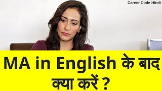 MA in English ke baad kya kare? जानिये Vicky Shetty se