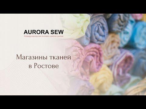 Обзор магазинов тканей Ростов