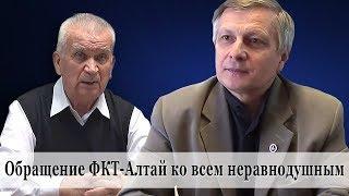 Обращение ФКТ Алтай ко всем неравнодушным