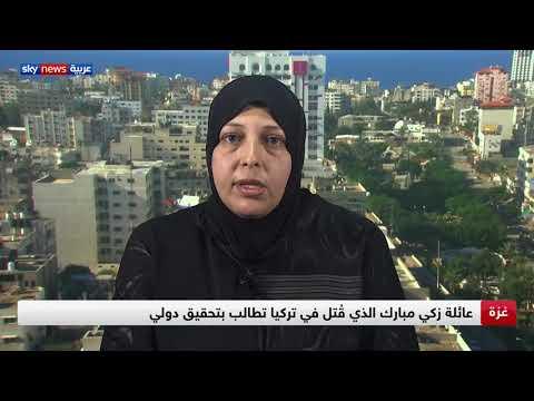 عائلة زكي مبارك الذي قتل في تركيا تؤكد تعرضه لتعذيب بشع  - 21:54-2019 / 5 / 16