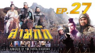 สามก๊ก 1994 | พากย์ไทย | TVB Thailand | MVHub | MVTV | ซีรีส์จีน | #EP27 ยุทธศาสตร์สามก๊ก