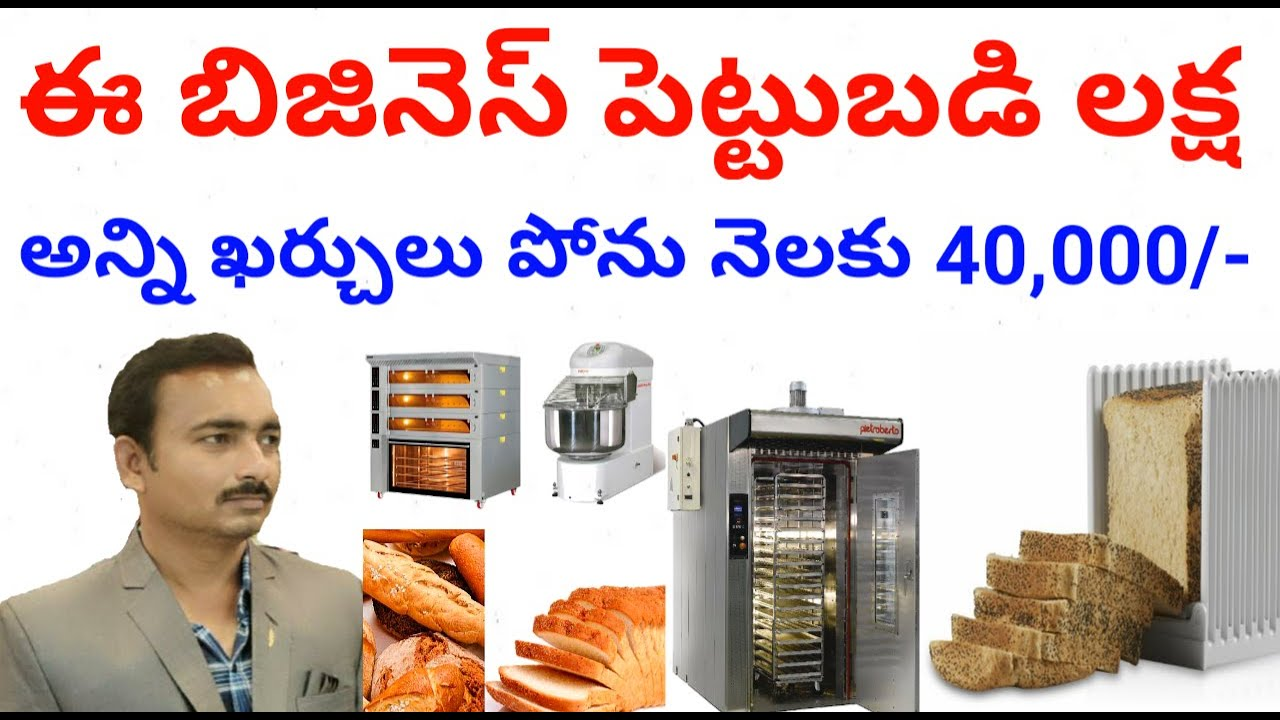 Low Investment High Profit Business in Telugu   Local Small Business Ideas   Bread Making Business