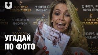 Российские звезды угадывают известных людей в Беларуси по фото