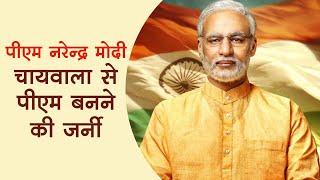 PM Narendra Modi में चायवाला से पीएम बनने की जर्नी: Omung Kumar |  पीएम नरेन्द्र मोदी | MX Player
