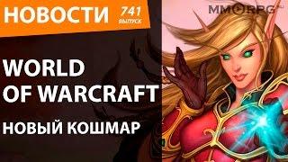 World of Warcraft. Новый кошмар. Новости
