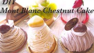スイーツデコ モンブランの作り方 DIY Mont Blanc Chestnut Cake