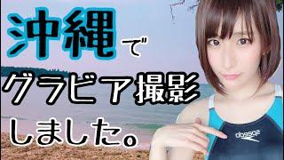 はじめての沖縄で競泳水着テンションMAX!!【競これ】 永岡真実 動画 25