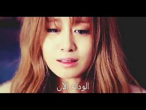 Ailee good bye now مترجمة للعربية