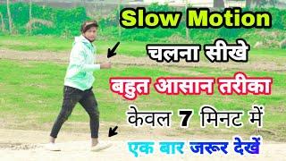 How To Learn SĮow Motion Tutorial // Slow Motion चलना सीखे ( Dancer Sunny Arya ) बहुत आसान तरीका