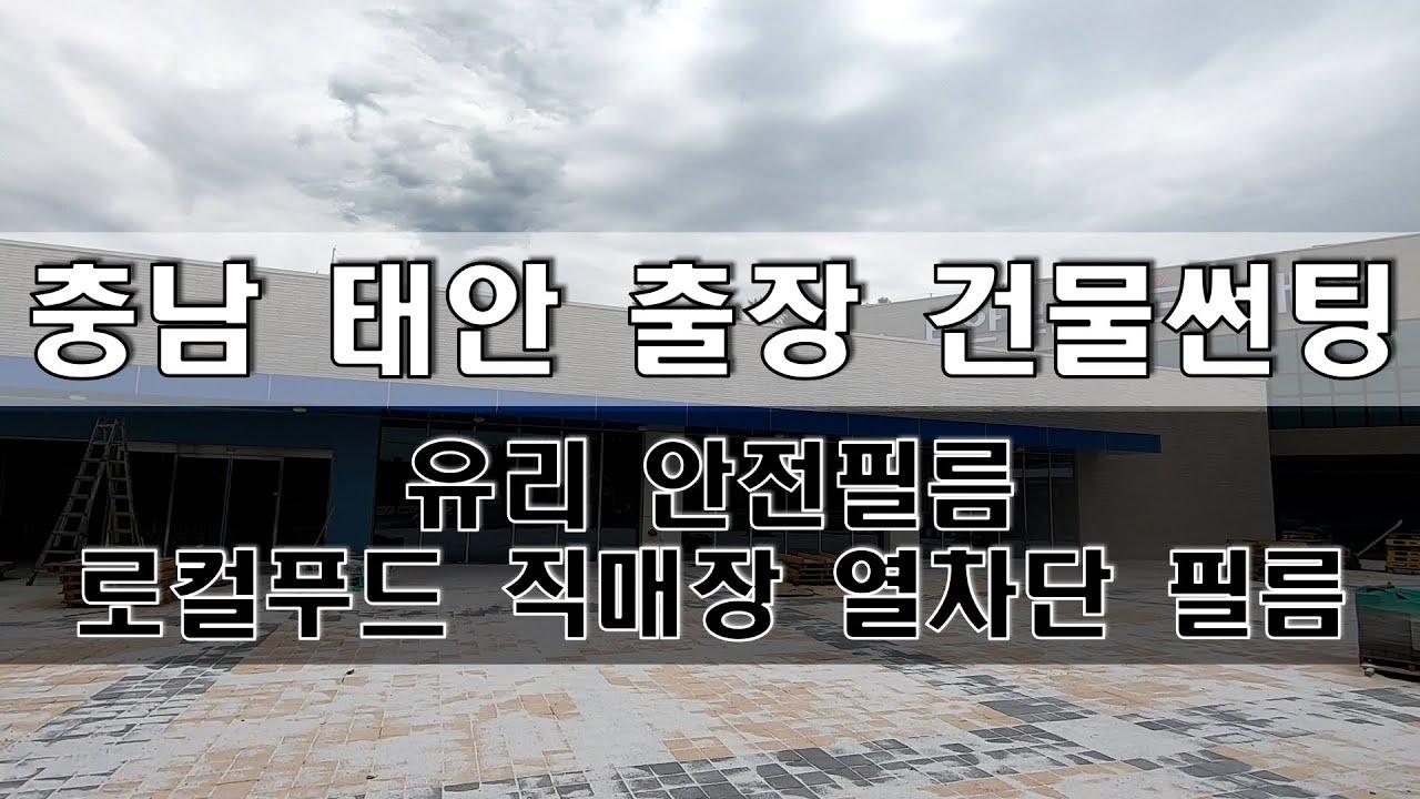 충남 태안 안전 열차단 필름 썬팅 시공