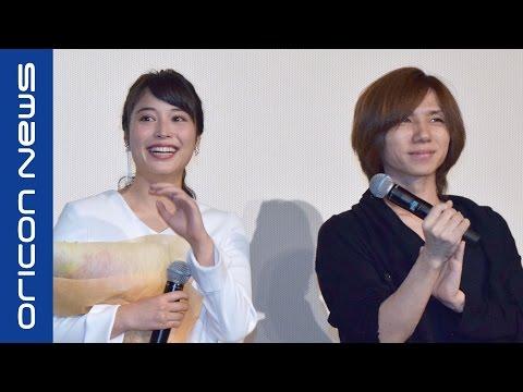 広瀬アリス、Acid Black Cherry・yasuのサプライズ登場に感涙 映画『L−エル−』初日舞台挨拶