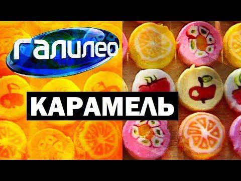 видео: Галилео. Карамель 🍭 caramel