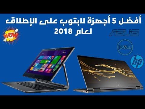 صورة  لاب توب فى مصر توب 5 أجهزة لابتوب في 2018 لايفوتكم (مترجم) افضل لاب توب من يوتيوب