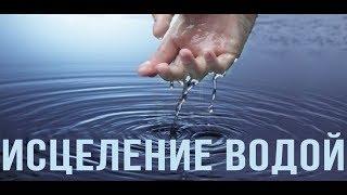 Исцеление водой ВОДА лечит от всех болезней РЕГЕНЕРАЦИЯ Исцеление без лекарств естественный процесс