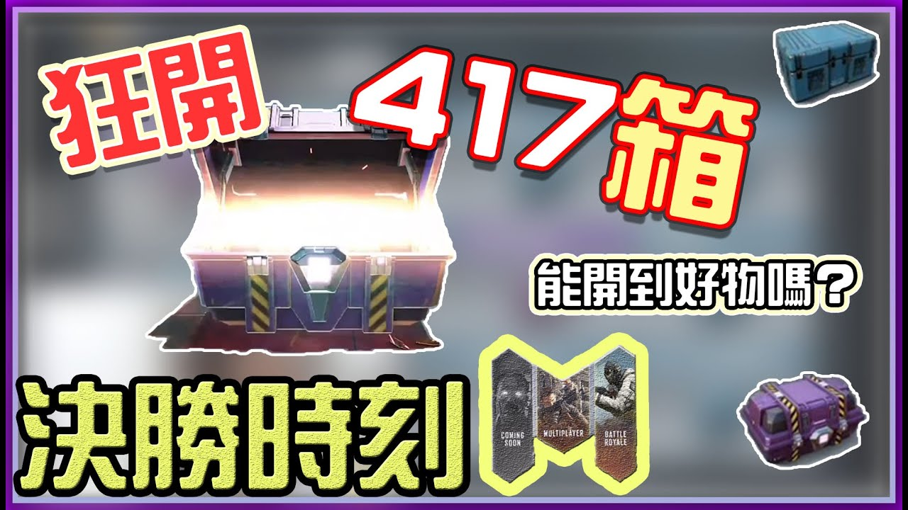 【決勝時刻M 】狂開417補給箱子!能開到好物嗎?實況精華剪輯