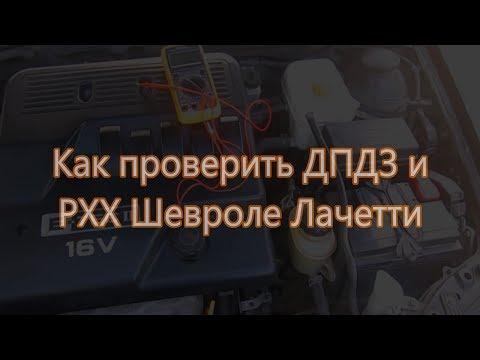 Как проверить ДПДЗ и РХХ Шевроле Лачетти