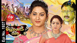 Attarintiki Daredi | 12th April 2021 | Full Episode No 1937 | ETV Telugu
