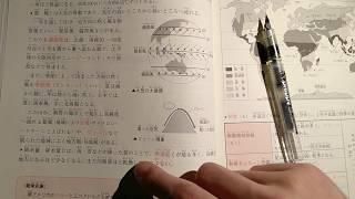 総合科目地理・歴史一時間講座