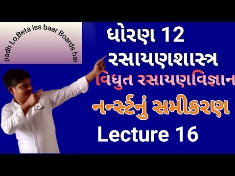 નર્ન્સ્ટ સમીકરણ   વિધુતપોટેન્શિયલ   L   વિધુત રસાયણવિજ્ઞાન   Std 12 Chemistry Chapter 3 In Gujarati