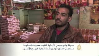 عصيان مدني بوادي موسى جنوبي الأردن