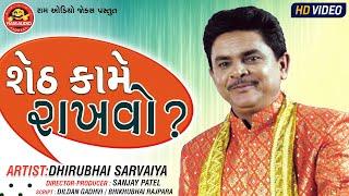 Sheth Kame Rakhvo ||Dhirubhai Sarvaiya ||Gujarati Comedy ||Ram Audio Jokes