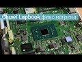 SL 088 Chuwi Lapbook 14 12 фикс нагрева процессора Temperature Fix mp3