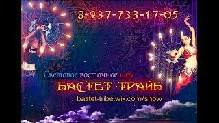 Бастет Трайб. Световое восточное шоу. Волгоград. Промо-ролик.