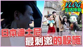 日本東京海洋迪士尼 史上最刺激的遊樂設施!?(上集)【眾量級CROWD|VLOG生活特輯】 thumbnail