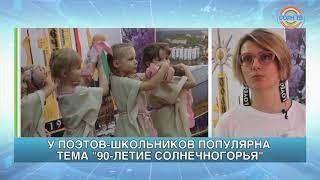 Конкурс поэтов и сказочников ''Прочтение'' в детской библиотеке Солнечногорска
