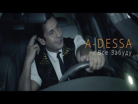 A-DESSA - ВСЕ ЗАБУДУ [OFFICIAL VIDEO]