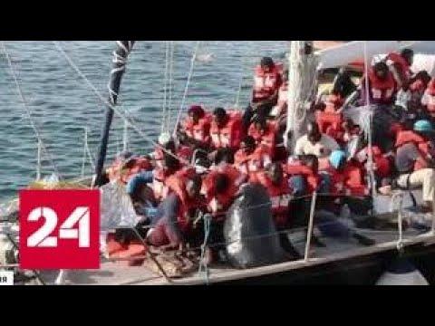 Италия борется с организацией, которая привезла нелегальных мигрантов в порт - Россия 24