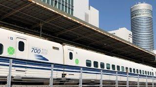 【ありがとう装飾】700系C53編成  のぞみ337号  新横浜駅 発車