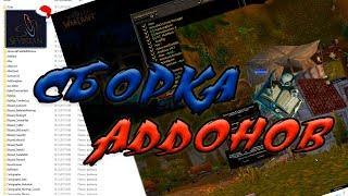 Сборка моих Аддонов для World of Warcraft Classic 1.12.1