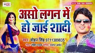 Aso Lagan Me Ho Jai Shadi    असो लगन में हो जाई शादी    Mohan Singh    New Holi Gaana 2019