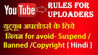 Top Rules For Youtube Uploader To Avoid Copyright,Suspend,banned Acoount [HINDI VIDEO]