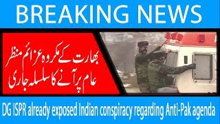 DG ISPR already exposed Indian conspiracy regarding Anti-Pak agenda| 15 February 2019 | 92NewsHD