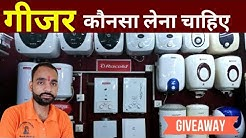 Top Geyser in India 2019 || Best Water Heater Buying Guide, Reviews || Giveaway - Tech Mewadi