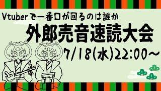 [LIVE] 【Vtuber】 第一回外郎売音速読選手権
