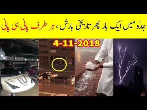 Rain In Jeddah Saudi Arabia | 03-11-2018 | Latest Saudi News Updates Today Online