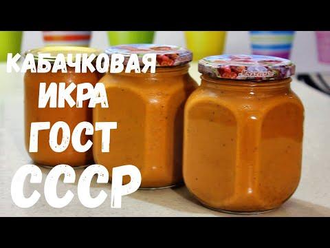 Кабачковая Икра по ГОСТу СССР. Для меня Лучший Рецепт Икры из Кабачков на зиму!